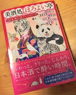 日本酒アンソロジー発売です