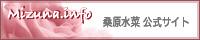 mizunainfo_l.jpg