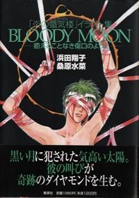炎の蜃気楼イラスト集 BLOODY MOON
