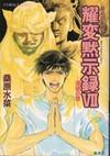 耀変黙示録VII -濁破の章-