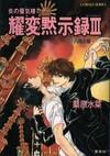 燿変黙示録 III -八咫の章-